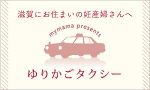 img_yurikago-taxi