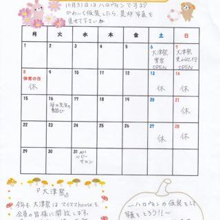 マイママ通信2018.10
